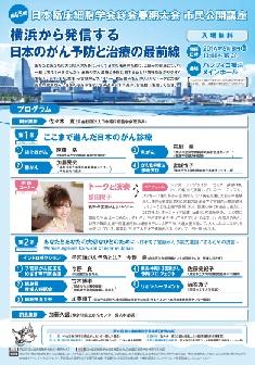 0608Yokohama.jpg